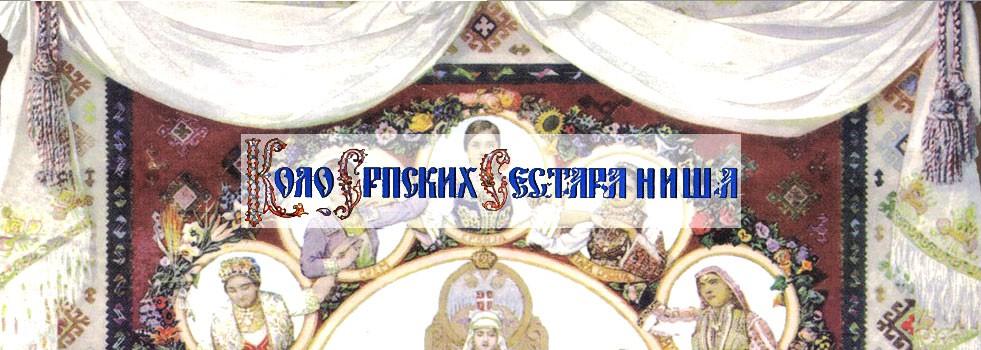 Коло српских сестара Ниш