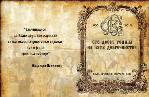 Pozivnica svd.cdr